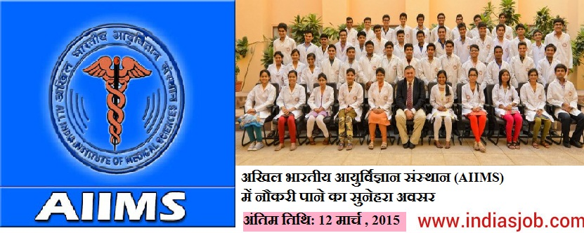 All India Institute of Medical Sciences (AIIMS), Patna_indiasjob