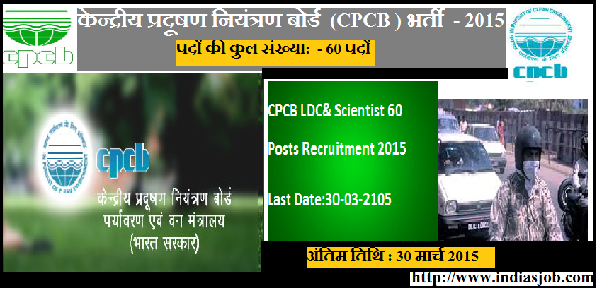 Central Pollution Control Board_CPCB_indiasjob