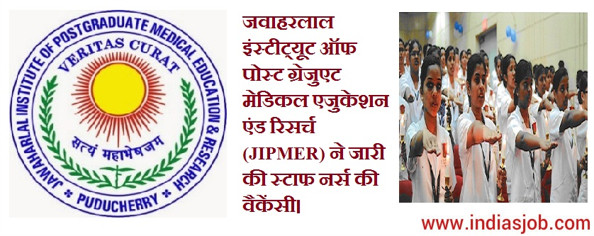 Jawaharlal Institute Of Post Graduate Medical Education And Research (JIPMER)_indiasjob