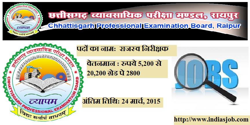 Ministry of Revenue and Disaster Management Department_indiasjob