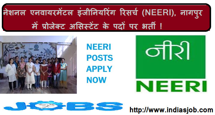National Environmental Engineering Research (NEERI)_indiasjob