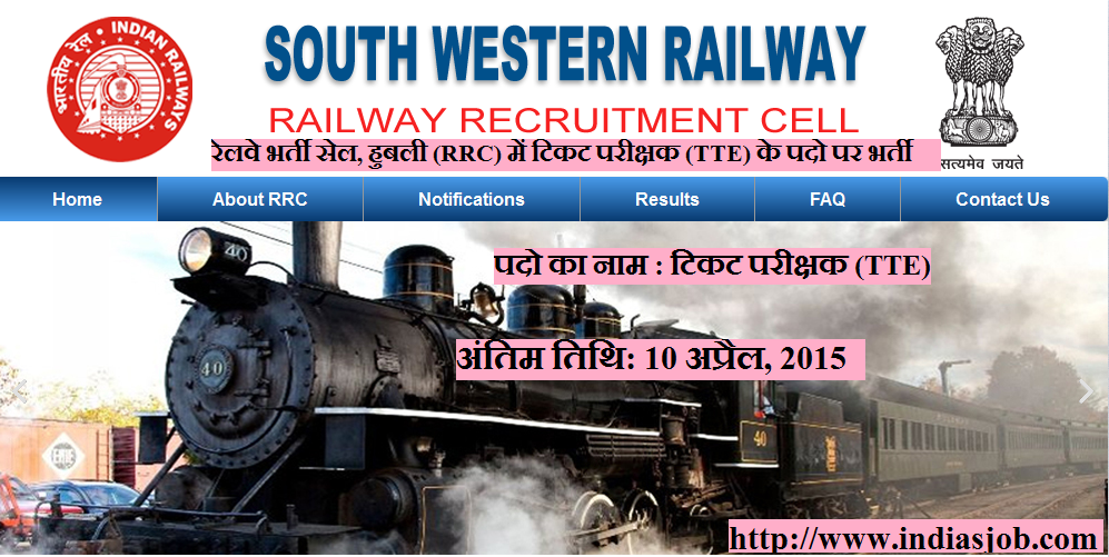 Railway Recruitment Cell (RRC Hubli)_indiasjob