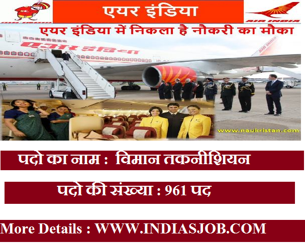 Aircraft Technician for Air India Limited (AIESL) indiasjob