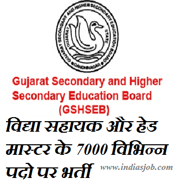 Gujarat State Education Board (GSEB ) 2017